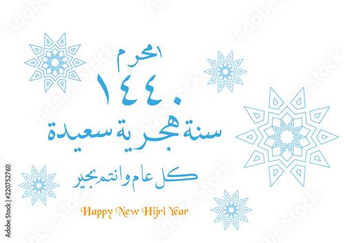 Islamic greeting happy new hijri year stock image and royalty free islamic greeting happy new hijri year m4hsunfo