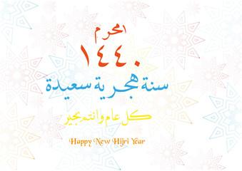 islamic greeting Happy New Hijri Year