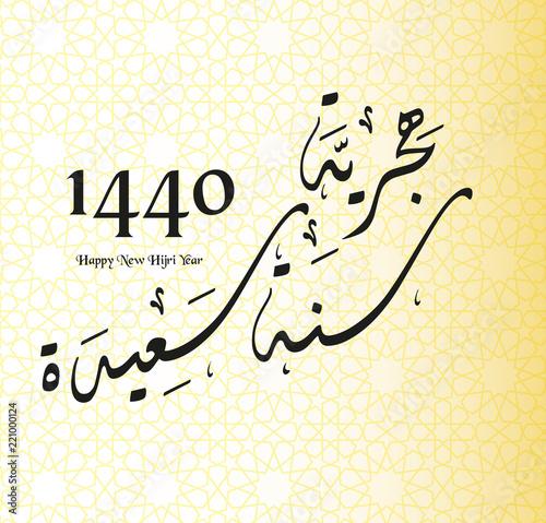 Vector arabic calligraphy translation islamic greeting happy new vector arabic calligraphy translation islamic greeting happy new hijri year m4hsunfo