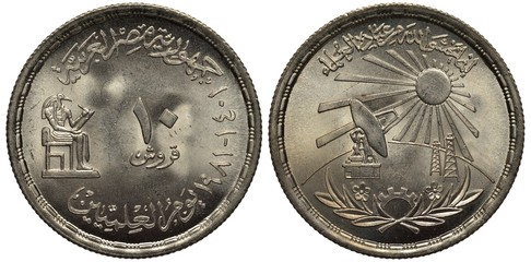 Egypt, Egyptian coin 10 ten piastres 1981, country name and value in Arabic, subject Scientist's day, Egyptian god on knowledge Thoth sitting, satellite dish left to radiant sun, cogwheel and sprays b
