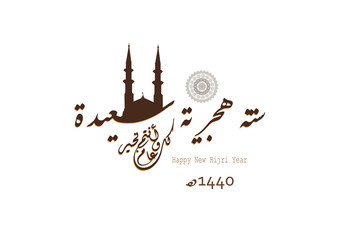 Beautiful background on the occasion of the Hijri New Year