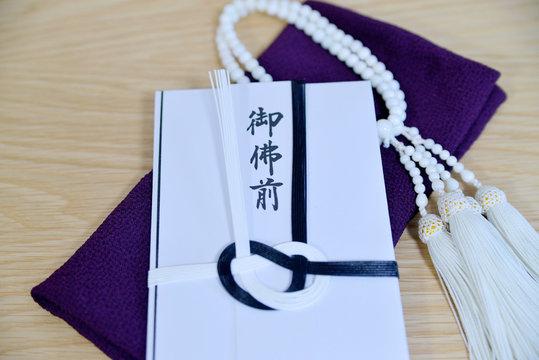 葬儀のご香典と数珠