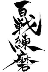 筆文字 百戦錬磨