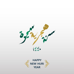 Elegant happy new Hjri year banner design for muslim community with arabic calligraphy minimalist vector illustration.