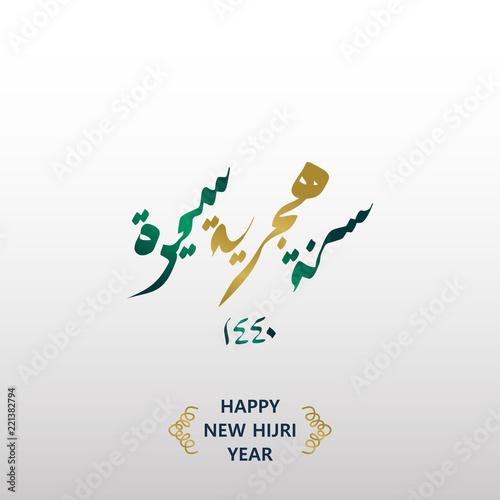 Elegant happy new Hjri year banner design for muslim community with