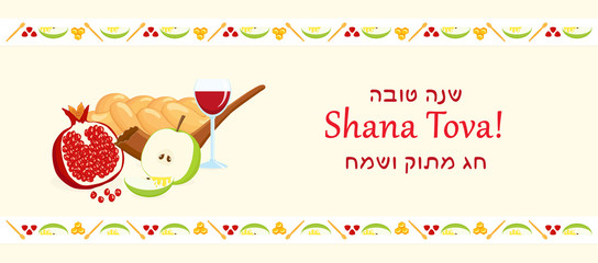 Rosh Hashanah, banner with Jewish holiday symbols