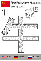 Coloring book  anti stress. Chinese characters. Cow. Learn Chinese.
