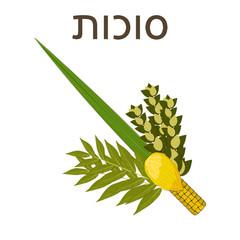 Sukkot. Judaic holiday. Traditional symbols - Etrog, lulav, hadas, arava. Hebrew text - Sukkot