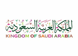 Saudi Arabia Flag and Coat of Arms with Arabic text. Translation: Kingdom of Saudi Arabia; Saudi National Day. 88. 23rd September. Vector Illustration. Eps 10.