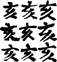 Chinese character which means wild boar set