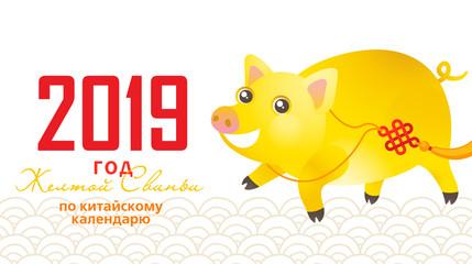 Illustration of kawaii pig, symbol of 2019 on the Chinese calendar.