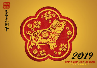 Happy chinese new year 2019, year of the pig, Zodiac sign with gold paper cut art and craft style(Chinese Translation : : Everything is going very smoothly and small )