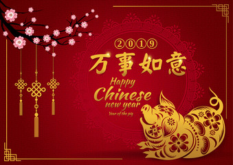 Happy new year 2019, Year of pig,Chinese new year greetings card(Chinese Translation : May your wishes come true)