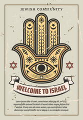 Welcome to Israel Hamsa hand amulet vector