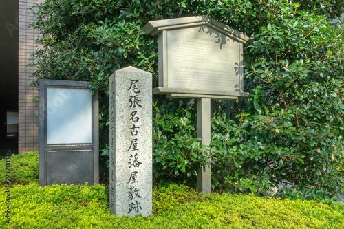 """尾張名古屋藩屋敷跡"""" Stock phot..."""
