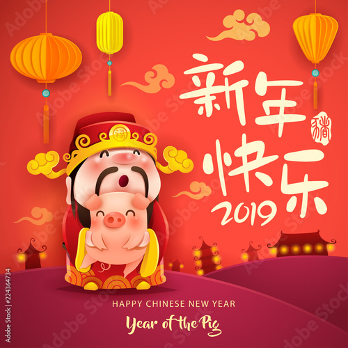 happy new year 2019 chinese new year the year of the pig chinese