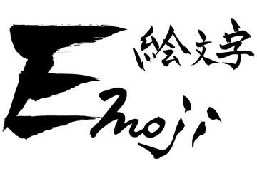 筆文字  絵文字 Emoji