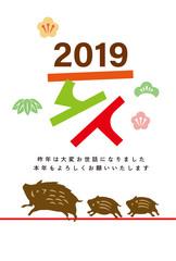 2019タテ年賀 シンプル 21