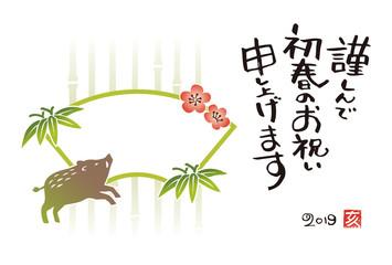 亥年 イノシシと竹と梅のフォトフレーム年賀状