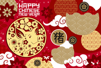 Happy Chinese New Year of gold pig festive poster