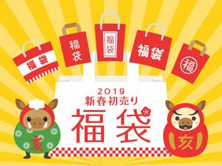 2019年亥年 福袋広告用バナー