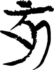 古代文字 亥 ベクター