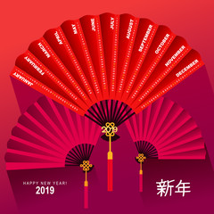 Calendar 2019 chinese fan on red background. Lettering hieroglyphs translate: Happy New Year. Vector illustration