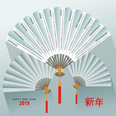 Calendar 2019 chinese fan. Lettering hieroglyphs. Translation english: Happy New Year. Vector illustration