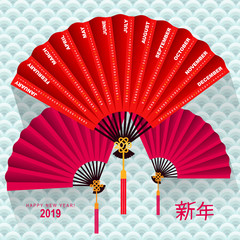 Calendar 2019 chinese fan on wave background. Lettering hieroglyphs translate: Happy New Year. Vector illustration