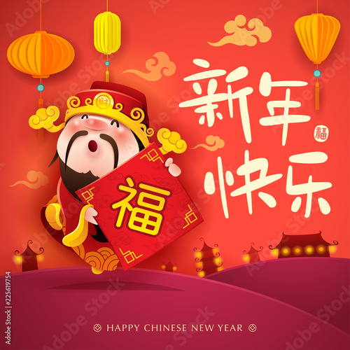 chinese god of wealth happy new year chinese new year translation