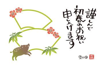 亥年イノシシと竹と梅のフォトフレーム年賀状