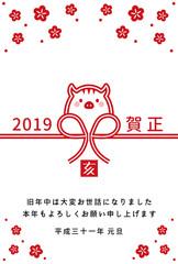 2019年 亥 年賀状(インク節約ver)