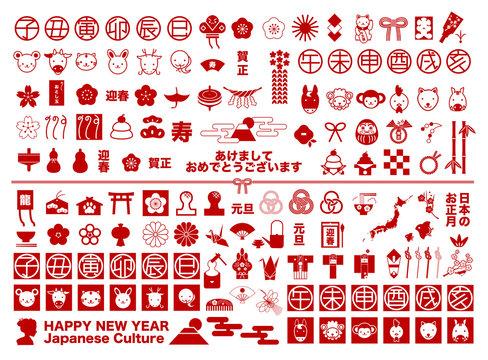 年賀 お正月 アイコン 日本 イラスト素材 ベクター シール 赤白