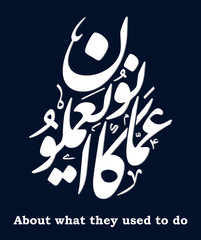 arabic calligraphy illustration art translated  About what they used to do