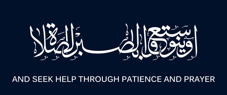 arabic calligraphy illustration art translated  And seek help through patience and prayer