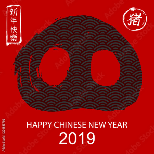 2019 chinese new year of the pig calendar poster calligraphic text translate happy