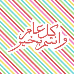 """Kullu Am wa Antum Bi Khair"" Islamic Calligraphy. Colorful Islamic Typography  Illustration vector. Translate: ""We wish you goodness throughout the year"""