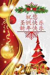 greeting card for the chinese speaking clients text translation wishing you a merry christmas - Merry Christmas In Italian Translation