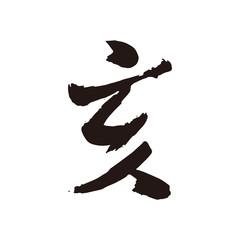 イノシシの文字