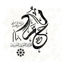Arabic calligraphy means: name of the prophet muhammad peace be upon him  . Islamic background