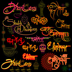 Happy Diwali India festival greeting background in Indian typography style