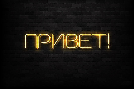 Vector realistic isolated neon sign of Hello in Russian typography logo for decoration and covering on the wall background.