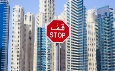 stop sign on the road in Dubai city, United Arab Emirates