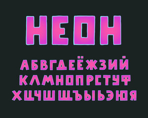 Alphabet modern design, square shape. Word neon. Upper case Russian letters. Bold font clip art, typography style. Hand drawn vector illustration. EPS 10