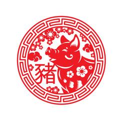 Chinese New Year 2019 Emblem