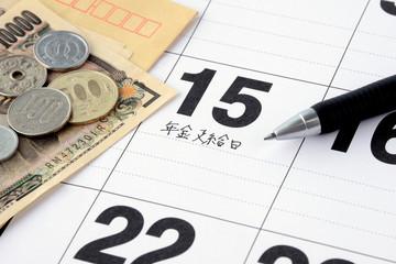 カレンダー・年金支給日