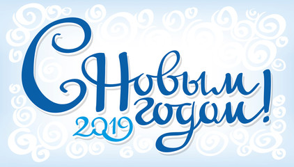 Greeting card happy New year! The inscription in Russian Russian holiday