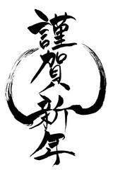 筆文字 亥年の「謹賀新年」