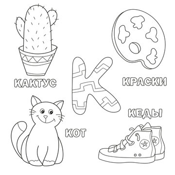 Alphabet letter with russian alphabet letters - K. pictures of the letter - coloring book for kids - cat, cactus, paint, sneakers