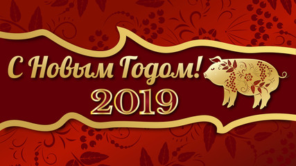 Happy chinese new year 2019 Zodiac sign with gold paper cut art and craft style on color Background. (Russian translation - happy new year).